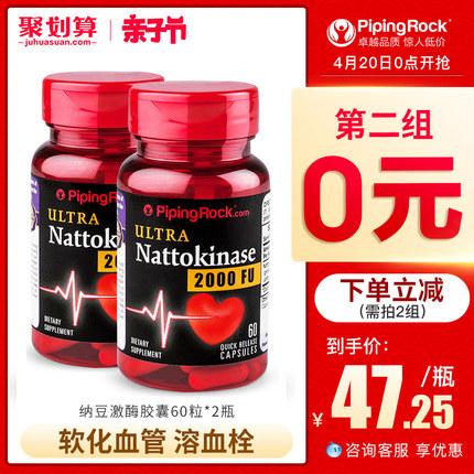【pipingrock海外旗舰店】美国朴诺纳豆激酶胶囊进口纳豆菌片60粒*2瓶