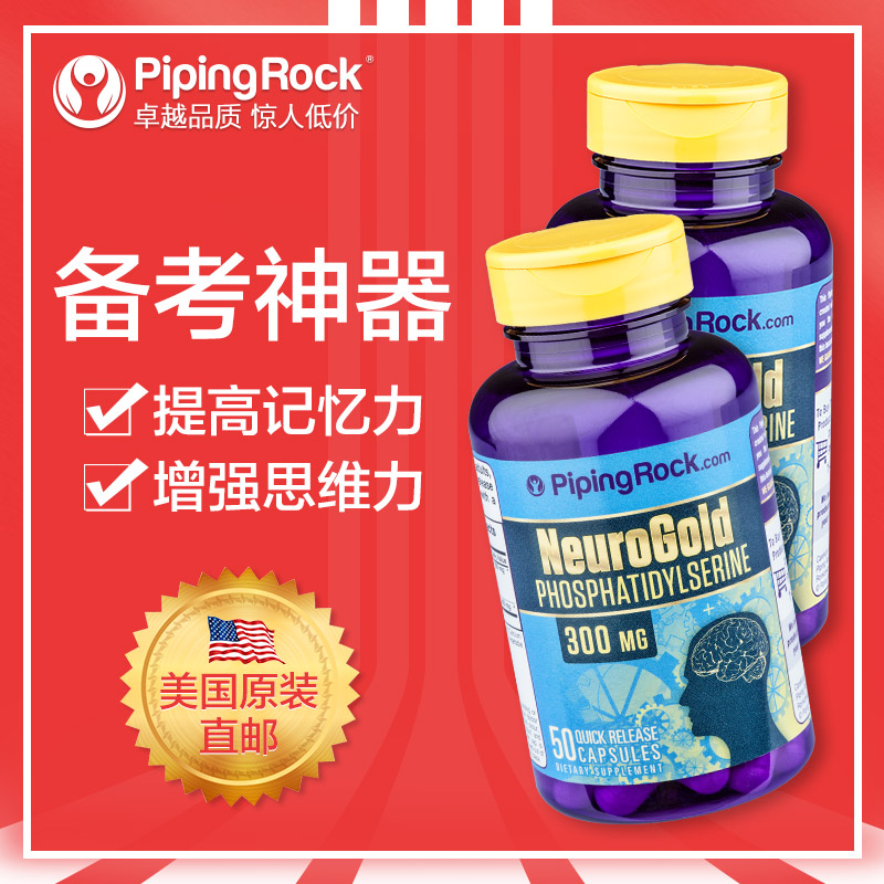 [America] direct mail PiPingRock phosphatidylserine 300mg50 particle 2 bottles to improve memory