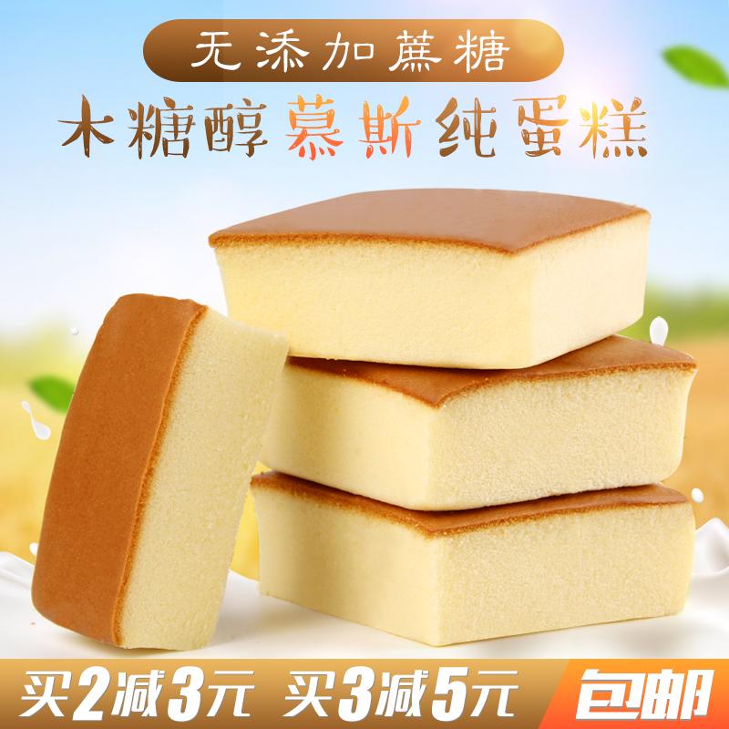 木糖醇慕斯纯蛋糕500克原味鸡蛋糕热销51件包邮