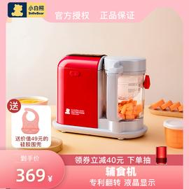 小白熊宝宝辅食机婴儿多功能蒸煮搅拌一体料理机工具食物研磨 器