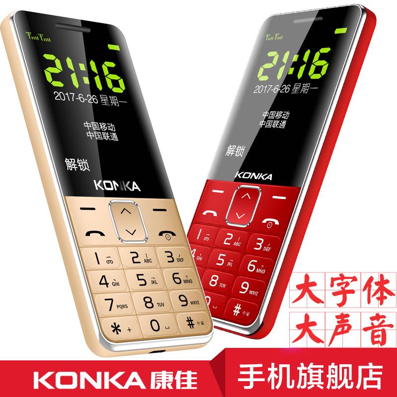 Konka/康佳 U8老人手机大字大声大屏老年手机男女款老人机超长待机正品移动直板老年机按键机超薄键盘备用小
