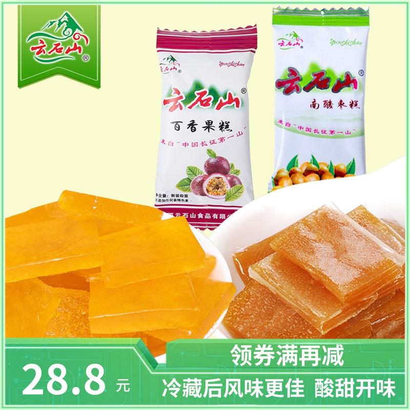 云石山南酸枣糕 金桔柠檬百香果糕江西特产酸枣孕妇儿童零食500克