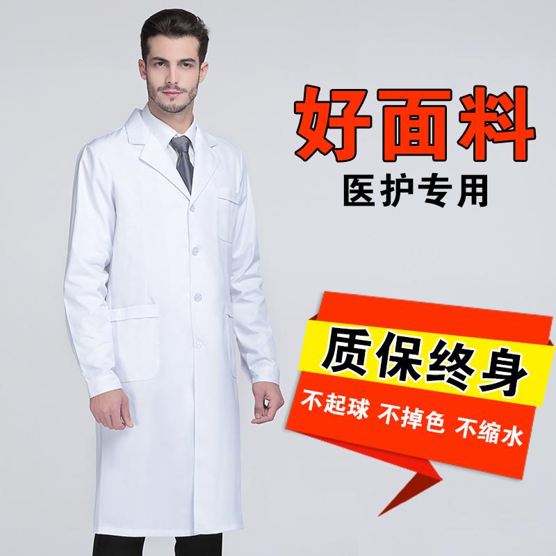 天使范白大褂长袖医生服男冬装白大衣学生化学实验服白大挂工作服