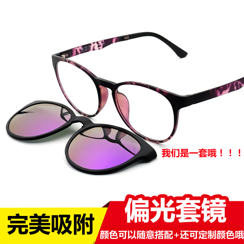 Magnet suction lens for myopia polarizing sunglasses spectacle frame male and female clip plastic steel round two in one Sunglasses