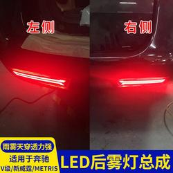 适用于奔驰新威霆LED尾灯总成后雾灯VITO倒车灯V260L刹车灯改装