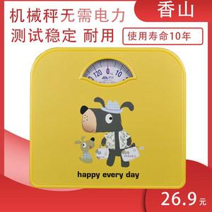 香山BR2015家用机械体重秤人体健康非电子充电称精准男女宿舍便携