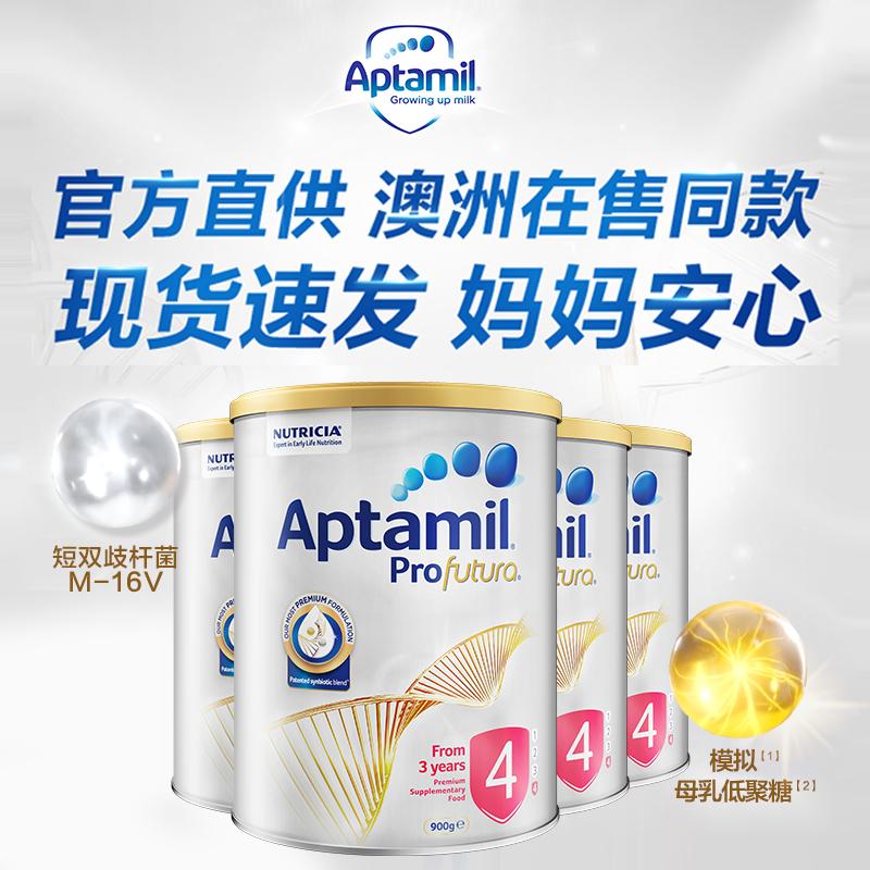 澳洲原裝Aptamil新西蘭愛他美兒童配方奶粉4段白金版3歲以上*四罐