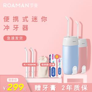ROAMAN/罗曼迷你mini1冲牙器洗牙器便携式家用电动水牙线美牙智能