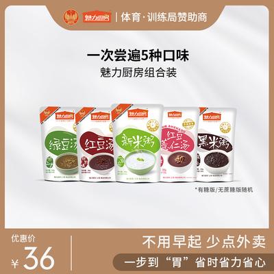 魅力厨房新米粥方便速食红豆汤绿豆汤薏仁汤黑米粥新米粥300g*5