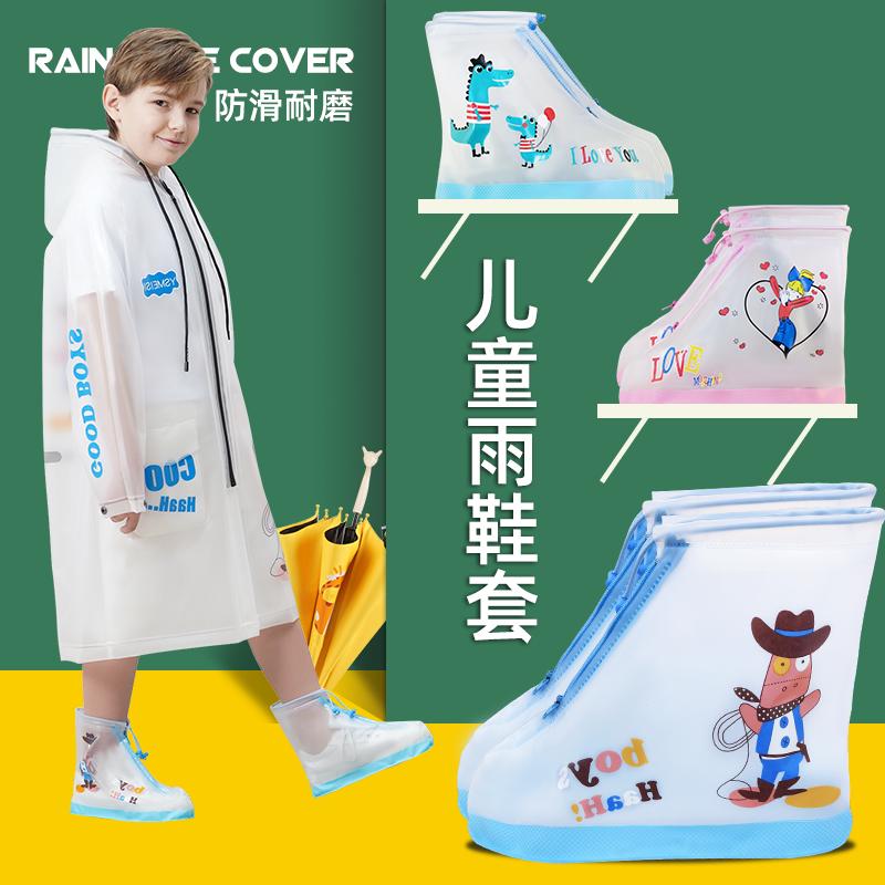 雨鞋套小学生高筒防水套防滑雨靴