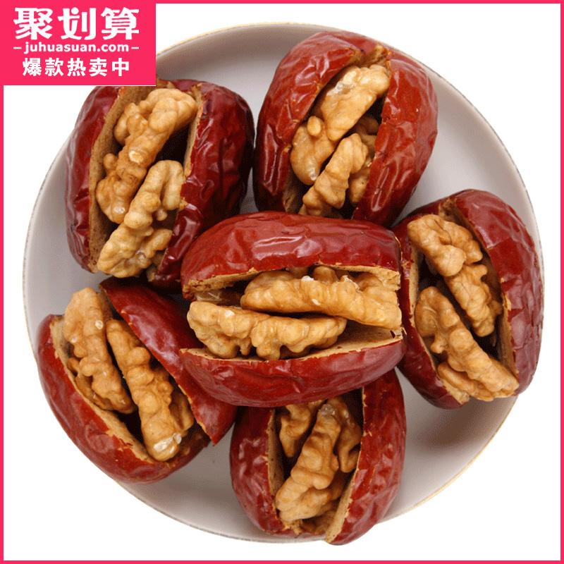 伊乐滋红枣夹核桃仁大新疆抱抱加心山西特产干果零食小吃休闲食品
