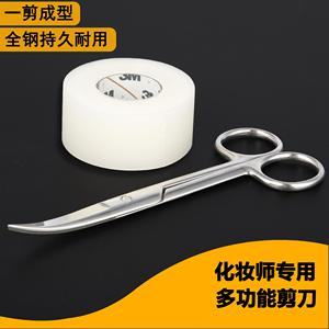 不锈钢双眼皮贴3M美目贴剪刀化妆师专用14cm大弯剪美容剪美妆工具