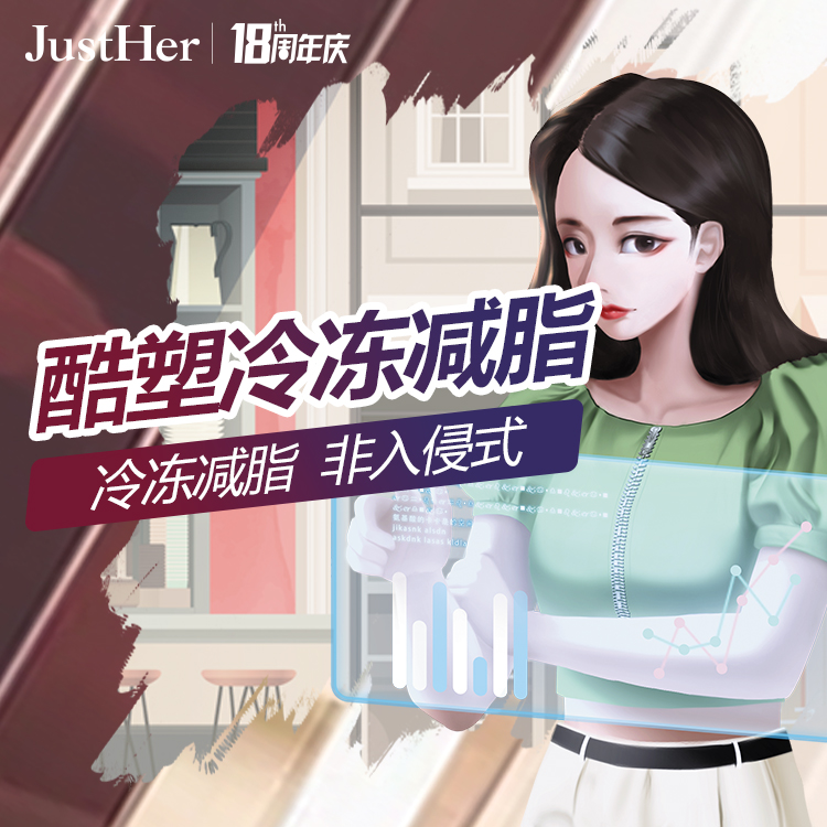 Justher Jiahe plastic cool plastic frozen fat dissolving single point non-invasive weight loss buy three points get three points free