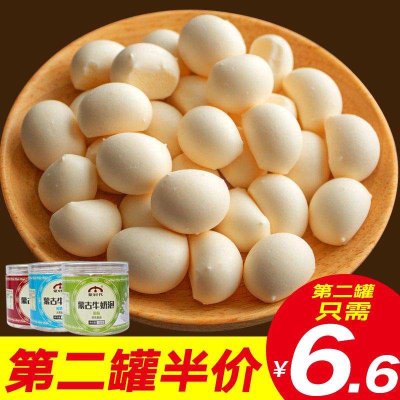 奶泡泡儿童零食奶片糖内蒙古特产纯奶酪块原味即食手工奶酪球