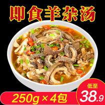 羊雜湯池子同款即食羊雜羊肉湯羊雜碎速食熟食拜托了冰箱羊雜湯