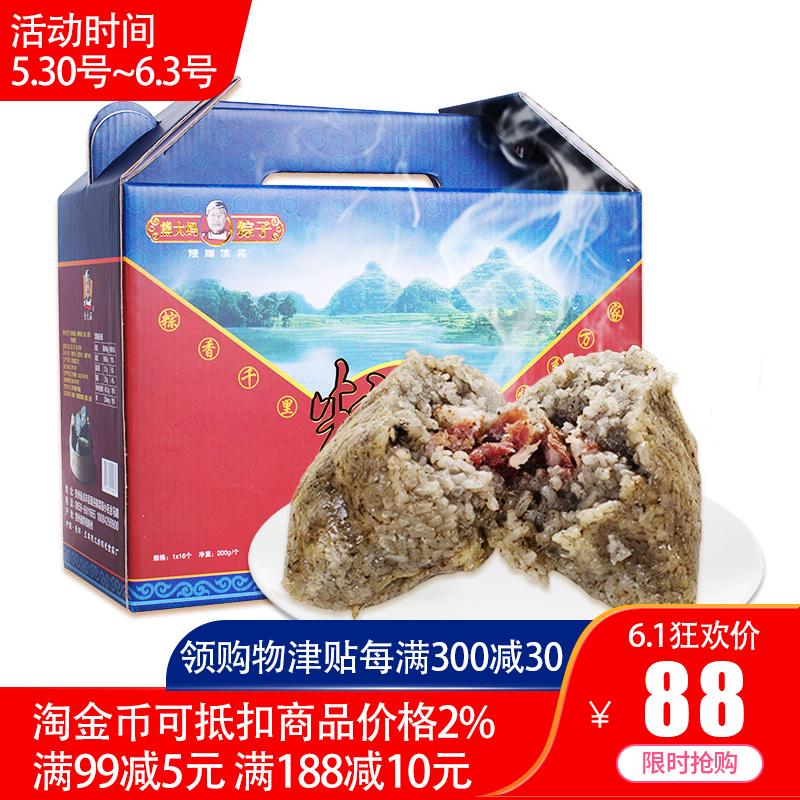 贞丰棕子熊大妈板栗肉棕子200g*10只粽粑早餐礼盒端午节贵州特产