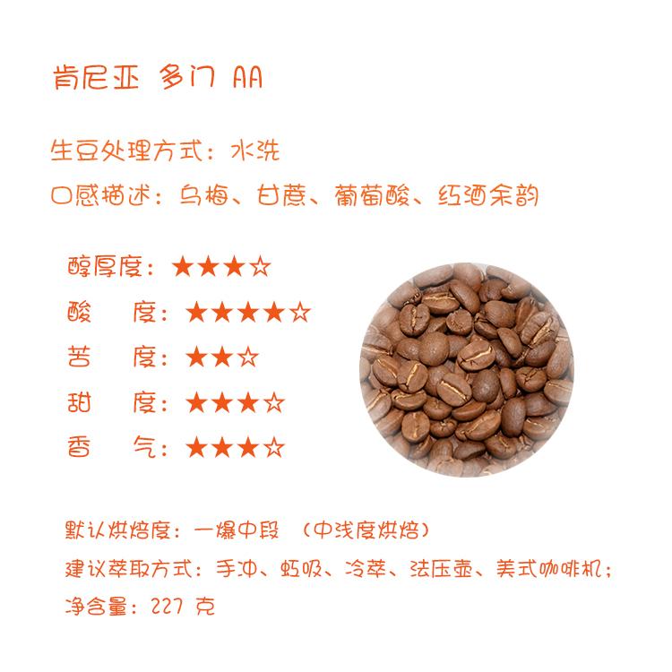 肯尼亚 多门AA 乌梅气息 咖啡豆 半磅227g新鲜烘焙精品咖啡豆包邮