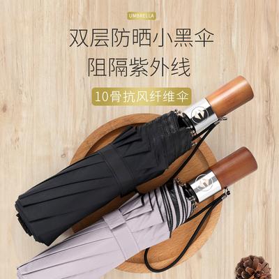 全自动雨伞折叠双人三折男女个性创意潮流加固晴雨两用学生大号