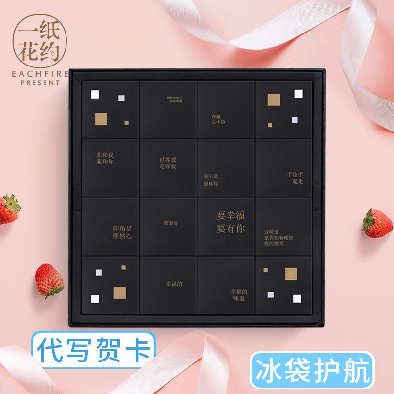 一纸花约原味生巧松露巧克力礼盒送男友七夕生日礼物(代可可脂)