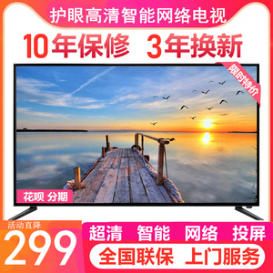 液晶电视机55寸26 32 42 55 60平板小型家用网络4K智能wifi高清50