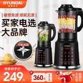 韩国现代破壁机家用新款小型多功能低音加热全自动榨汁豆浆料理机