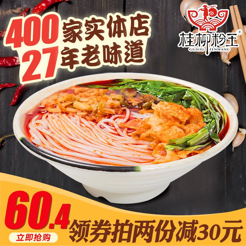 12月02日最新优惠桂柳粉王广西300g*6特产方便面
