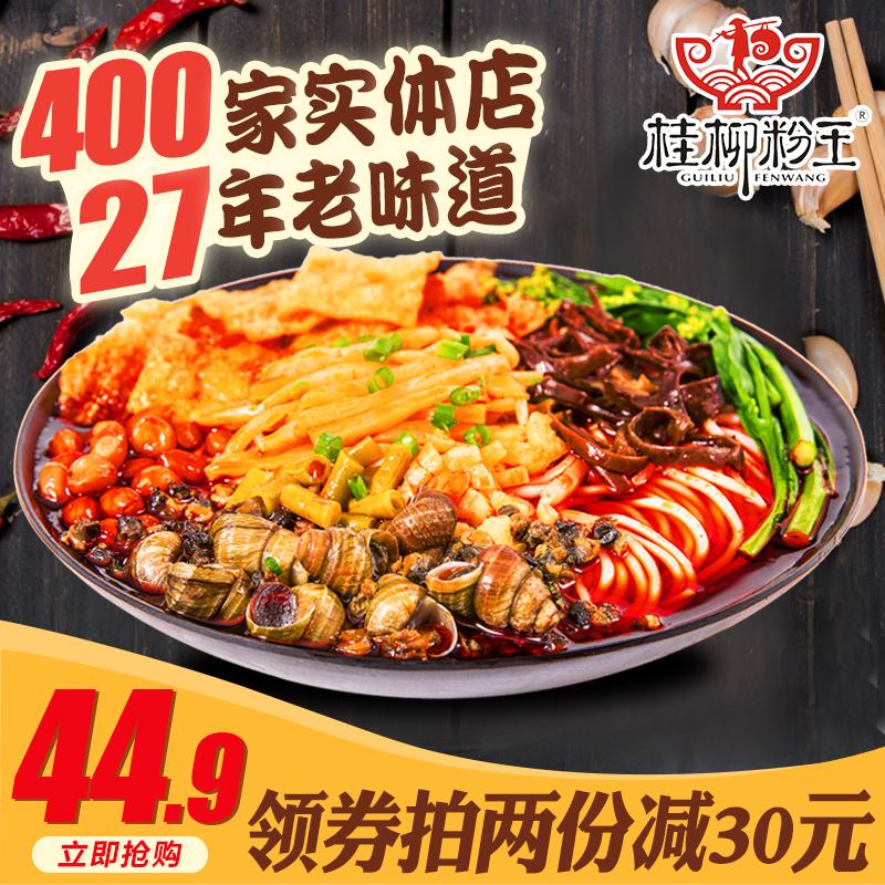 桂柳粉王螺行江湖400g*3包螺蛳粉柳州正宗包邮螺狮粉方便速食粉丝