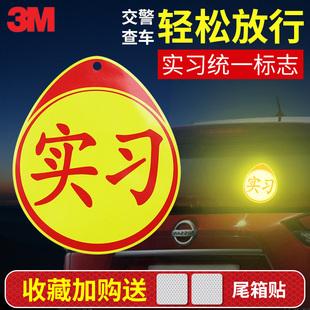3m反光贴新手上路创意标志磁性车贴