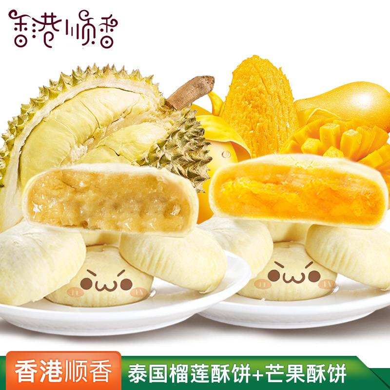 香港顺香 泰国进口流心榴莲饼早餐零食小吃点心糕点共10枚图片