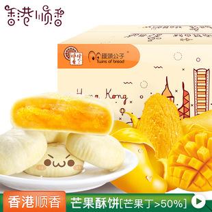 香港顺香  芒果酥饼18枚糕点小吃零食早餐代餐榴莲酥饼