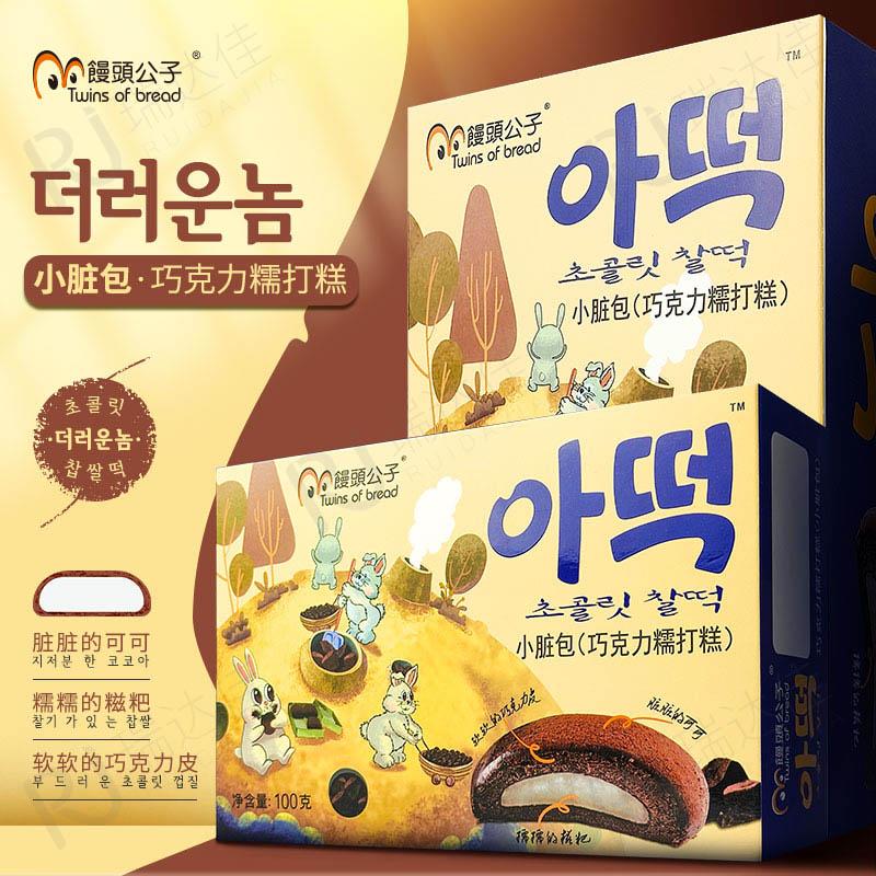 馒头公子小脏脏包巧克力糯打糕雪梅娘2021新品韩式零食巧克力打糕