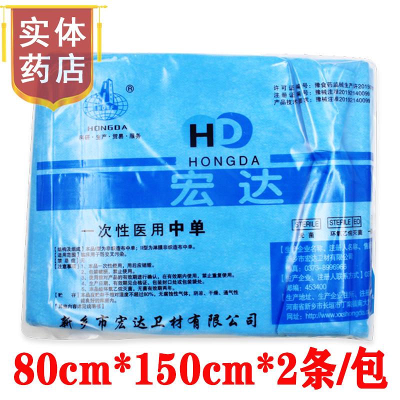 HTC Tengfei disposable medical middle sheet 80 * 150cm * 2 antifouling pads surgical sheet nursing pad
