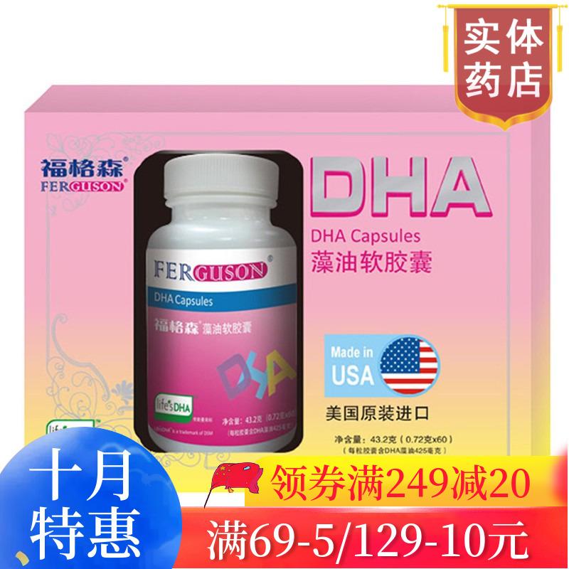 优惠券】福格森DHA藻油软胶囊美国原装进口孕产妇宝宝DHA