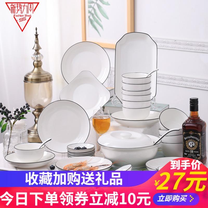 北欧陶瓷简约碗碟盘套装家用碗筷一2人微波炉日式网红ins骨瓷餐具