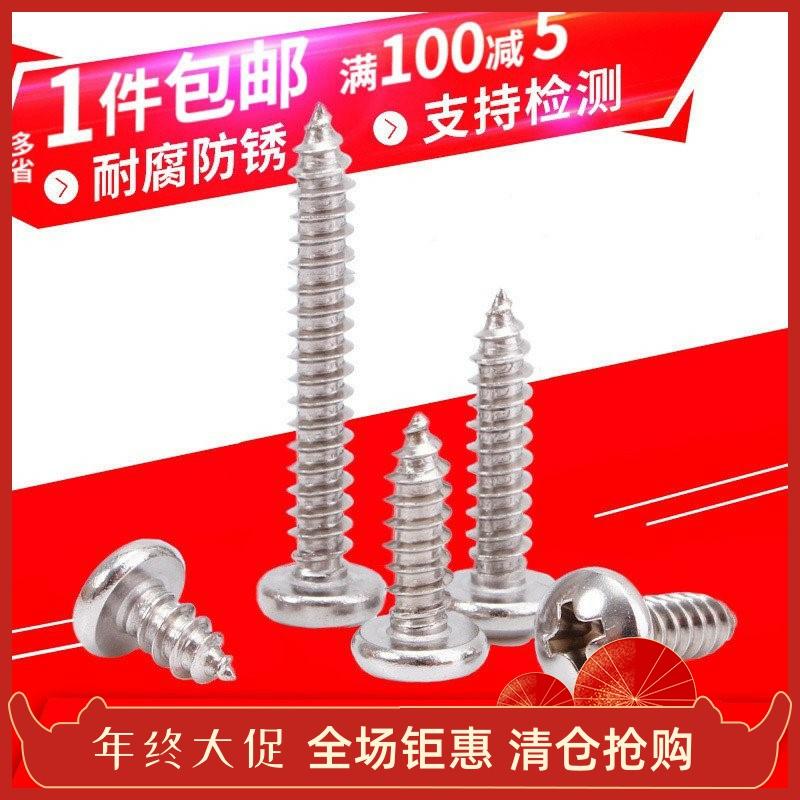304木工十字自攻小圆头 螺丝钉自攻丝螺丝不锈钢螺钉圆头钉罗丝