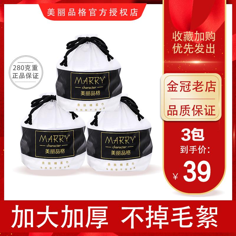 【3卷】美丽品格纯棉卷筒一次性洁面巾洗脸巾化妆棉片旅行毛巾3包