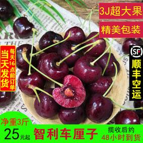 现货智利进口车厘子新鲜3斤大樱桃