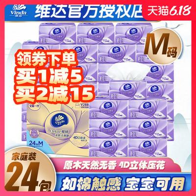 维达立体美婴儿卫生纸抽纸巾M码24大包家用实惠家庭装促销整箱批