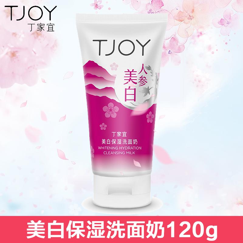 丁家宜美白保湿洗面奶120g深层清洁补水淡斑收缩毛孔控油洁面乳