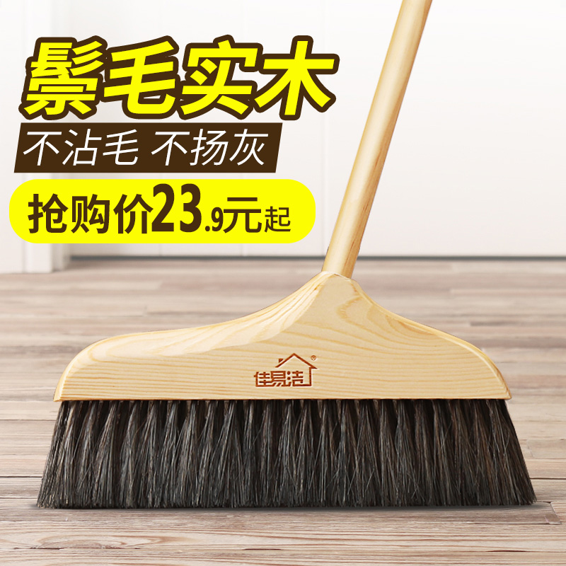 鬃毛扫把簸箕套装组合木地板扫帚单个家用软毛扫头发实木扫地笤帚