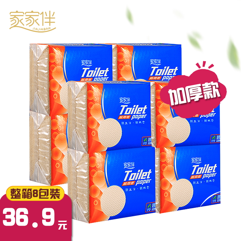 Home with natural color flat toilet paper toilet paper household embossed toilet paper bamboo pulp straw paper household package 342 8 pieces
