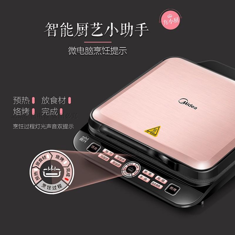 满99元可用2元优惠券Midea/美的 MC-WJCN2725A 多功能煎饼机家用电饼铛双面加热全自动
