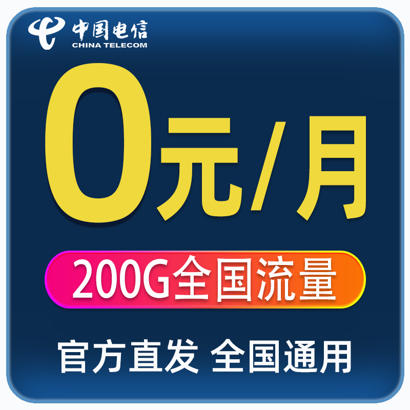 手机电话卡0月租电信流量卡 无限纯流量4g上网卡5g套餐号大王卡低