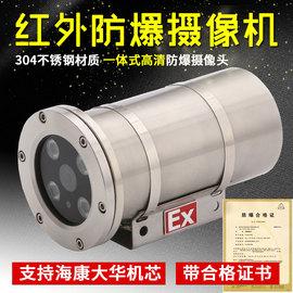 海康威视大华防爆监控摄像头200万红外高清夜视摄像机防爆护罩图片