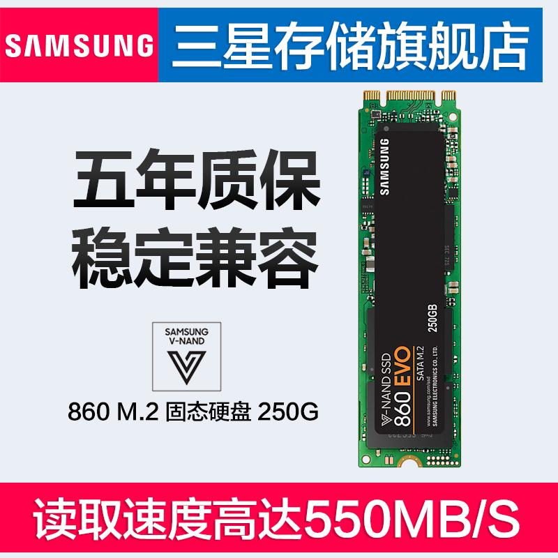 Samsung/三星 MZ-N6E250 250G M.2固态硬盘 SSD 86限7000张券