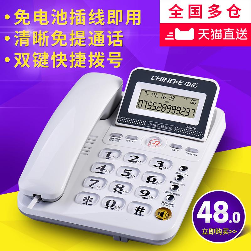 中诺W528办公座式固定电话机家用座机有线 坐式翻盖坐机来电显示