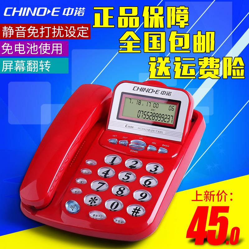 中诺C028有绳电话机座机办公家用座式固话摇头翻盖式屏幕来电显示