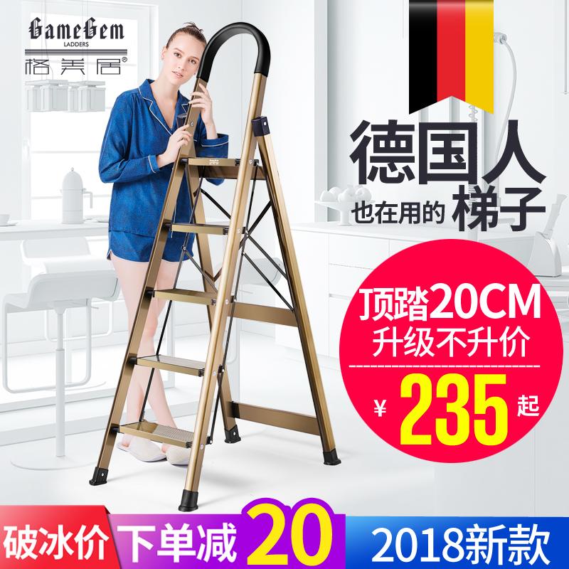 格美居梯子家用折叠人字梯铝合金加厚室内四五六步楼梯多功能扶梯