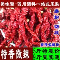 500 г Сычуань Erjing полосатый Сушеный перец чили, слегка острый, ароматный сушеный морской перец, фермер из Гуйчжоу может размолоть лапшу с чили