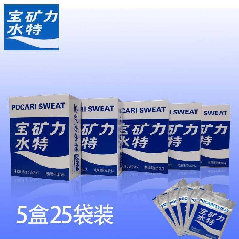 Baokuang Lishui special powder powder beverage is not original Japanese sports electrolyte solid supplement water powder